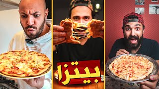 انهيار الجبنة في تحدي البيتزا