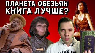 Планета обезьян. Фильм против книги.