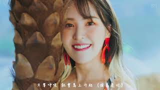 【MV繁中字】 Red Velvet(레드벨벳)- Umpah Umpah(음파음파)