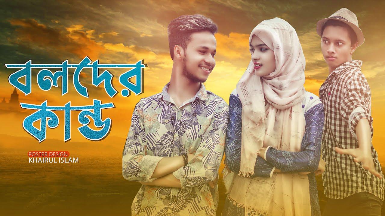 বলদের কান্ড | Boloder Kando | Nishat Rahman | Ariyen Parvaj | Zidan Misbah