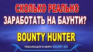 Баунти хантер заработок на ico
