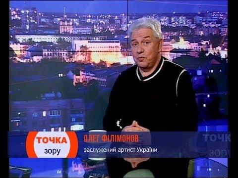 Телеканал Р1: ТОЧКА ЗОРУ Олега Філімонова / 23.12.2019