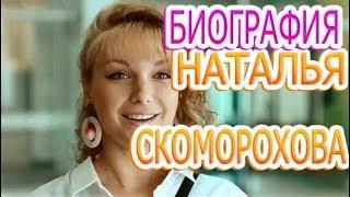 Наталья Скоморохова - Интересные факты личной жизни, муж, дети. Сериал Между нами девочками-2