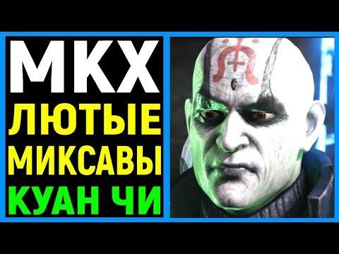 Мортал Комбат Х Куан Чи Чернокнижник / Mortal Kombat X Quan Chi Warlock