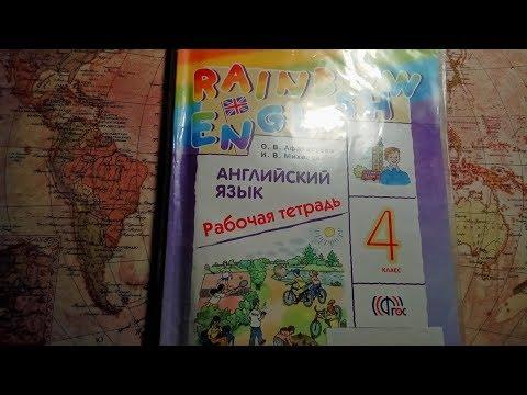 Unit 5, Step 2 / ГДЗ. Rainbow English. 4 класс. Рабочая тетрадь