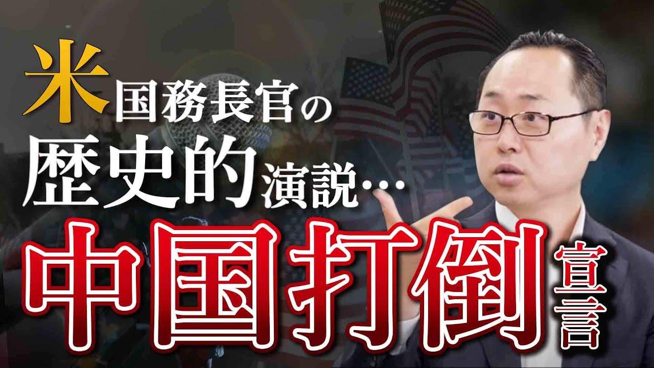 【緊急速報!】ついに米国が宣戦布告…アメリカ発の中国包囲網が本格始動...!?【2020年7月30日収録】