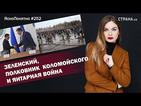 Зеленский, полковник  Коломойского и янтарная война   ЯсноПонятно #252 by Олеся Медведева