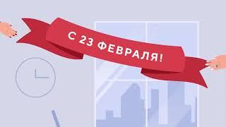 Анимационный ролик - поздравление с 23 февраля!
