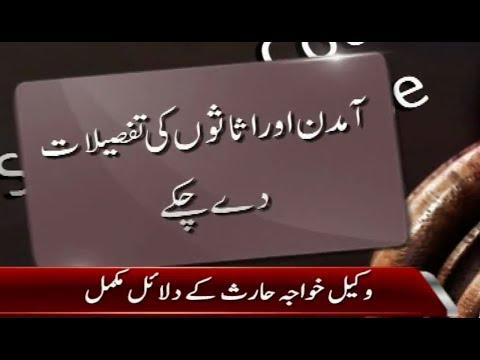 Panama Case Hearing : Nawaz Sharif's Lawyer Evidence Clear?