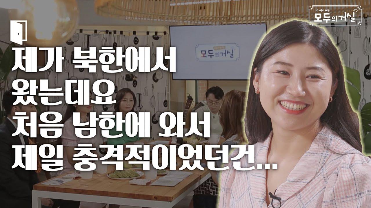 제가 북한에서 왔는데요 처음 남한에 와서 제일 충격적이었던건│탈북민 배우,폴란드로 간 아이들│모두의거실
