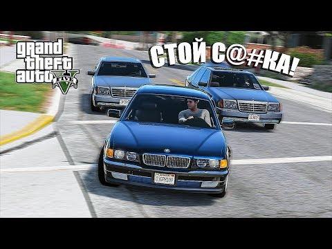ПОГОНЯ ЗА БУМЕРОМ НА КАБАНАХ! BMW E38 УХОДИТ ОТ MERCEDES W140 В GTA 5!