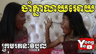 ចាំគ្នាលាយអោយ ពី ក្រុមហ៊ុនយូនីវើស, Comedy Clip from Rathanak Vibol Yong Ye