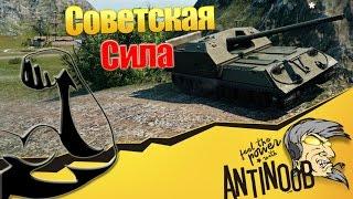 Советская сила World of Tanks (wot)