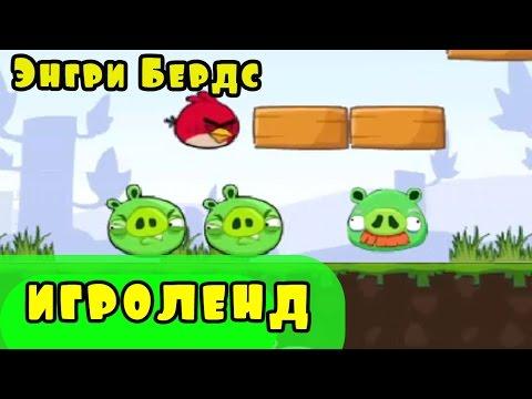 Мультик Игра для детей Энгри Бердс. Прохождение игры Angry Birds для детей [0] серия