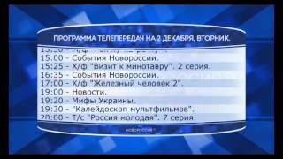"""Программа телепередач канала """"Новороссия ТВ"""" на 02.12.2014"""