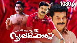 Malayalam Super Hit Comedy Full Movie | Thekkekkara Superfast [ 1080p ] | Ft.Dileep, Mukesh, Jagathi
