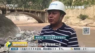 [国际财经报道]热点扫描 四川甘洛山体崩塌搜救进行中 发现4具遗体  CCTV财经
