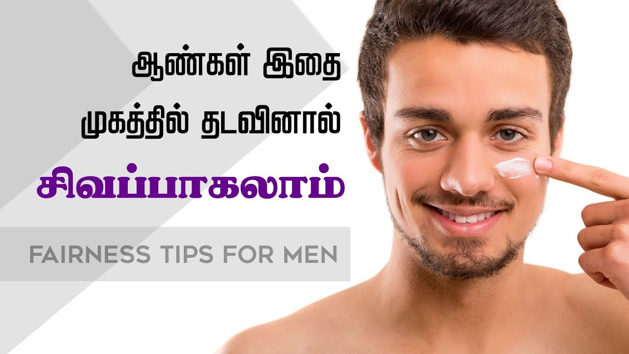 Fairness Tips for Men in Tamil - Skin Whitening Beauty Tips in Tamil
