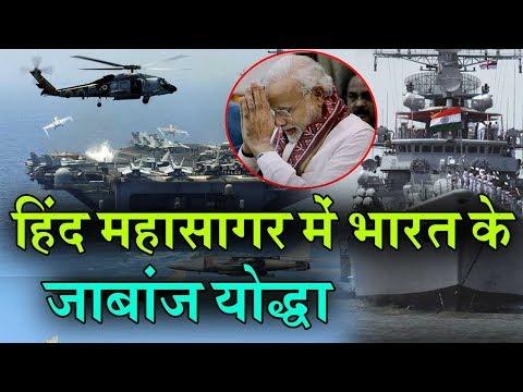 China को उसी भाषा में जवाब देगा India, हिंद महासागर में उतरेंगे भारत के जाबांज योद्धा