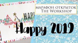 happy 2019 Марафон открыток theworkshop 2019
