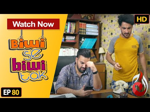 Pakistani Drama | Biwi Se Biwi Tak | Episode 80 | Aaj Entertainment Dramas | F