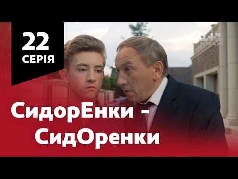 СидОренки - СидорЕнки. 22 серія