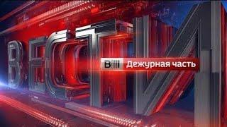 """Вести. """"Дежурная часть"""" от 10.07.2020"""