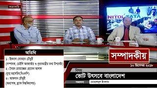 ভোট উৎসবে বাংলাদেশ | সম্পাদকীয় | ১০ ডিসেম্বর ২০১৮ | SOMPADOKIO | TALK SHOW | Latest Bangladesh News