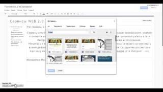 Как вставить Google форму на страницу сайта