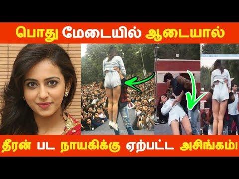 பொது மேடையில் ஆடையால் தீரன் பட நாயகிக்கு ஏற்பட்ட அசிங்கம்!   Kollywood News   Tamil Cinema