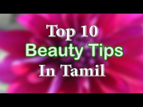 Top 10 Beauty tips in Tamil   Top 10 Azhzgukurippugal in Tamil