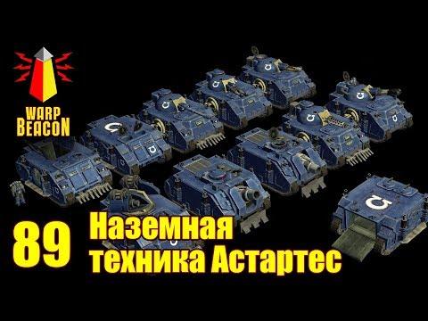 ВМ 89 - Либрариум: Наземная техника Астартес