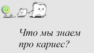 Кариес / Позитивная стоматология / SunSmileClinic(, 2014-09-15T09:33:47.000Z)