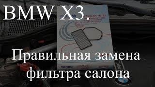 Правильная замена фильтра салона на БМВ Х3