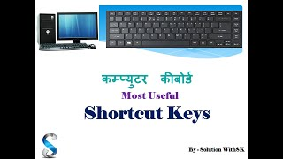 Computer shortcut key | shortcut key of computer | keyboard shortcuts key [Hindi/English]