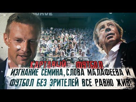 КФ. Изгнание Семина, слова Малафеева и футбол без зрителей все равно жив!
