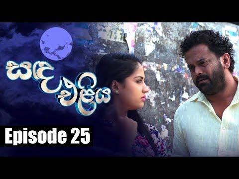 Sanda Eliya - සඳ එළිය Episode 25 | 23 - 04 - 2018 | Siyatha TV