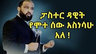 Pastor Dawit  amazing speach