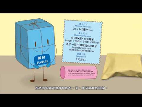 HKPost Sufficient Postage (Putonghua)