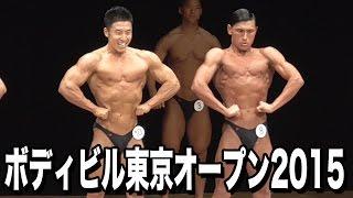 【なかやまきんに君VSオードリー春日】ボディビル東京オープン2015 thumbnail