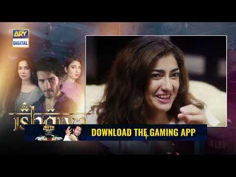 Ishqiya Episode 10 | Teaser | ARY Digital Drama