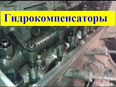 Регулировка клапанов газель бизнес 4216 с гидрокомпенсаторами