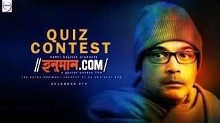 hanuman.com | Theatrical Trailer | New Bengali Movie | 2013 | Prosenjit Chatterjee | Cinenine