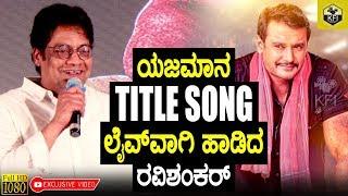 Yajamana Title Song | Singing Ravishankar | Darshan Thoogudeepa | V Harikrishna | Darshan New Song