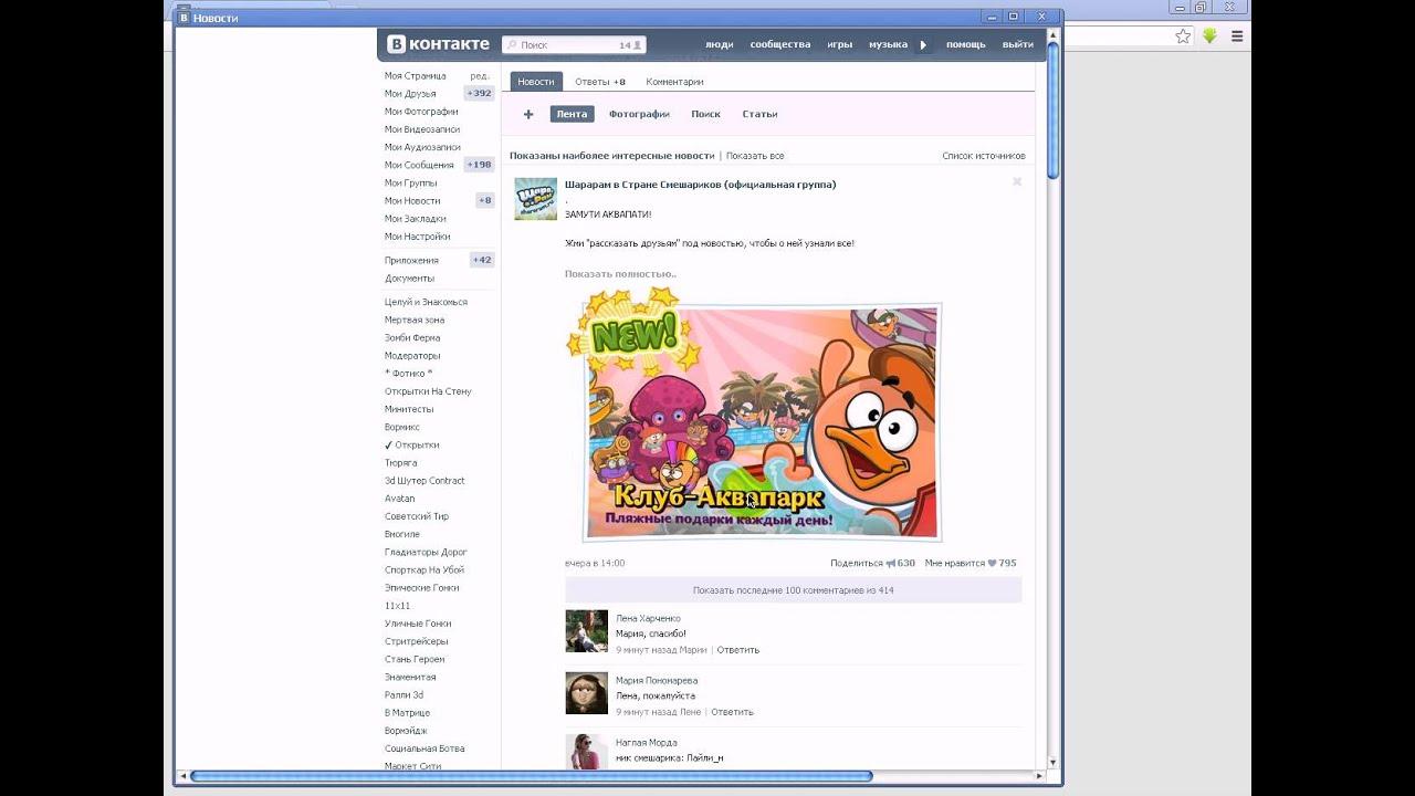Vkontakte Online скачать бесплатно - последняя версия