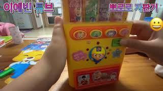 뽀로로 자판기놀이! [이예빈 튜브]