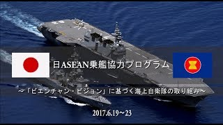 日ASEAN乗艦協力プログラム( 日本語)