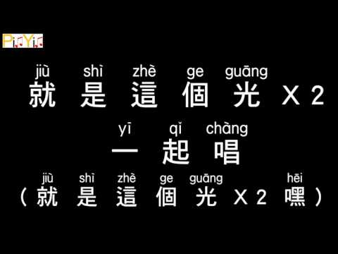 Jay Chou - Chinese Herbal Manual (Audio)