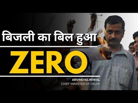 Arvind Kejriwal का ELECTRICITY BILL को लेकर बड़ा ऐलान | Free Electricity in Delhi