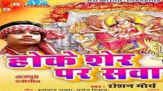 2017 का हिट देवी गीत- रून झुन बाजे पायलिया 卐 Roshan Morya 卐 Bhojpuri Devi Geet New HD Video